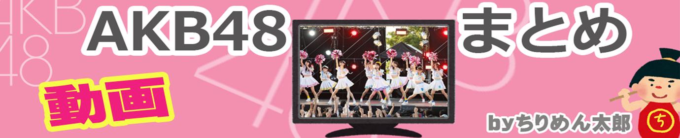 AKB48 おすすめ動画まとめ ちりめん太郎
