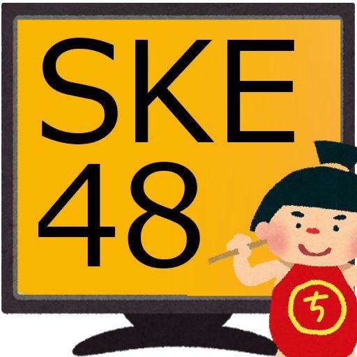 【動画】2019年11月17日17時00分40秒 佐藤 佳穂(SKE48 チームE)
