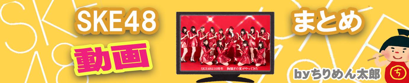 SKE48 動画まとめ ちりめん太郎